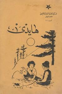 Haydi Muharriri: Johanna Spyri Mütercimi: Sabiha Zekeriya Türkiye Himaye-i Etfal Cemiyeti Çocuk Külliyatı:1 İstanbul, 1927, 234 sayfa